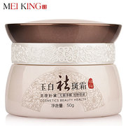 MEIKING Remove Acne Marks Sunburn Pigment Chloasma Anti-Aging Brighten Whitening Facial Care